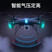 無人機航拍器高清專業小學生兒童玩具小型四軸飛行器充電遙控飛機 晴天時尚