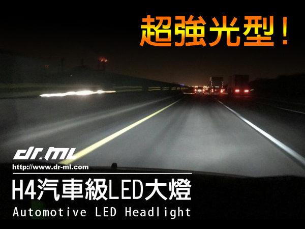 『駒田部屋』H4超強光型【保固一年】汽車級LED大燈 超白光 非CREE HID 飛利浦 FIT TIIDA LIVINA VIOS 駒典