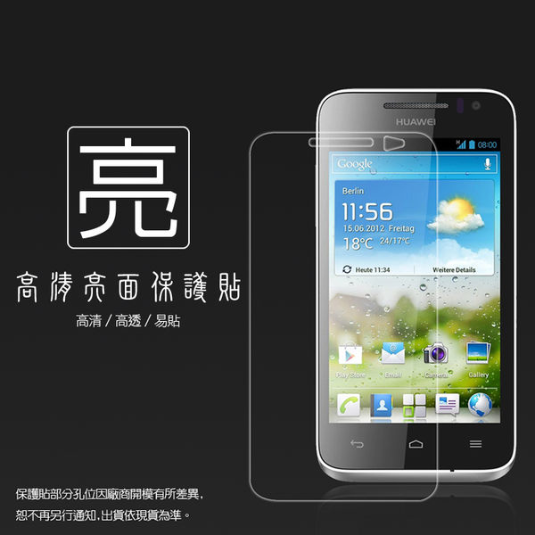 ◇亮面螢幕保護貼 華為 HUAWEI Ascend G330 保護貼 軟性 高清 亮貼 亮面貼 保護膜 手機膜