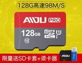 128G手機記憶卡TF卡SD卡