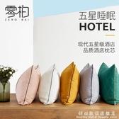 一對裝枕頭單人枕芯雙人椎枕助睡眠學生宿舍可愛女生韓式家用 科炫數位