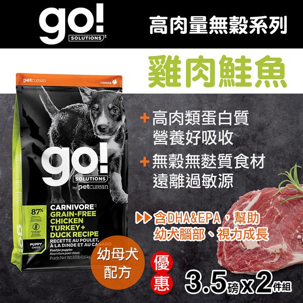 【毛麻吉寵物舖】Go! 87%高肉量無穀系列 雞肉鮭魚 幼犬配方 3.5磅兩件優惠組-WDJ推薦 狗飼料/狗乾乾