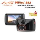 【愛車族】Mio MiVue™ 852 極致瑞利2.8K高速星光級+區間測速GPS行車記錄器加碼32G記憶卡 三年保固