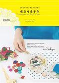 書東京可愛手作:巴黎女生最愛的 風格雜貨