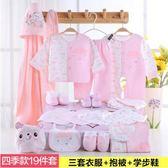 嬰兒禮盒套裝夏季回禮新生兒衣服棉質剛出生男女寶寶滿月用品送禮【父親節禮物鉅惠】