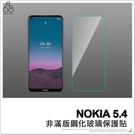 NOKIA 5.4 非滿版鋼化玻璃保護貼 玻璃貼 鋼化膜 保護膜 螢幕貼 H06X3