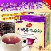 韓國DONGSUH 紫玉米鬚茶 40包入 60g◎花町愛漂亮◎LA