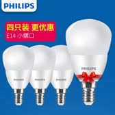 led燈泡e27螺口照明光源e143.5w瓦四只裝家用超亮節能燈泡「極有家」