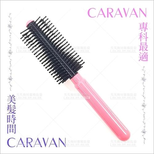 Caravan吹整圓捲梳(小)-單支(CH-002)[59762]美髮梳