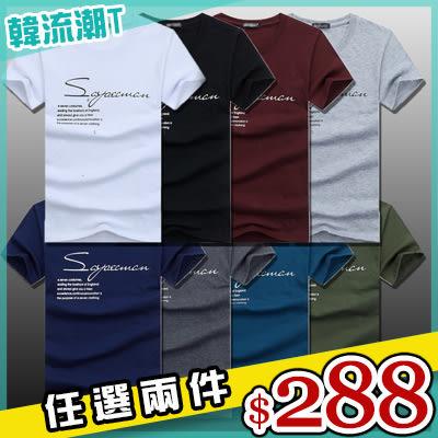 任選2件288短袖T恤上衣簡約英文草寫印花修身多色短袖T恤上衣【09B0975】