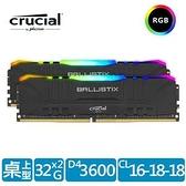 【綠蔭-免運】Micron Crucial Ballistix 炫光RGB D4 3600/64G(32G*2)超頻(雙通)黑散熱片