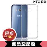 HTC U19e U12 life U12+ U11 EYEs U11 Plus UUltra U Play 空壓軟殼基本款 手機殼 全包邊 透明 軟殼 空壓殼
