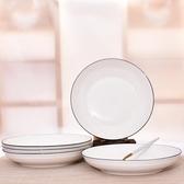 菜盤 【6個裝】盤子陶瓷菜盤