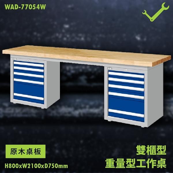 【天鋼】WAD-77054W《原木桌板》雙櫃型 重量型工作桌 工作檯 桌子 工廠 車廠 保養廠