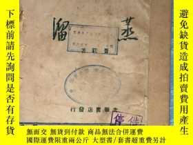 二手書博民逛書店罕見晉駝:蒸溜...........48年初版。。。內有延安文章