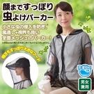 耀您館★日本NEEDS防蚊衣(連帽設計,...