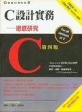 二手書博民逛書店《C設計實務》 R2Y ISBN:9574934071│Herb