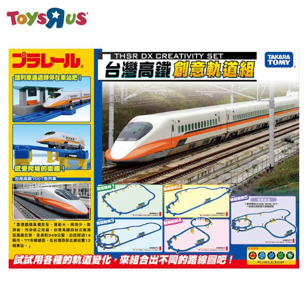 玩具反斗城  新高鐵創意軌道組