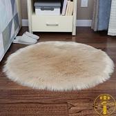 長毛絨圓形地毯地墊圓地毯臥室床邊毯【雲木雜貨】