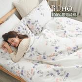 BUHO 天然嚴選純棉單人床包+雙人被套三件組(沐花絲縷)