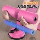 仰臥起坐輔助器固定腳器瑜伽運動練腹肌吸盤式卷腹健身器材家用板[快速出貨]