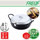 FREIZ 日本製鐵製附蓋瀝油式天婦羅油炸鍋(附溫度計)24CM