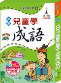 書立得-新編兒童學成語(全套)(C1400-3)