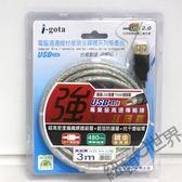 i-gota USB 2.0 鍍金延長線 3米 (3M) A公 - A母(F20USIG0002B-USB-AAPS03P)