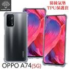 【愛瘋潮】Metal-Slimvivo OPPO A74 (5G) 軍規 防撞氣墊TPU 手機保護套 防摔殼 手機殼