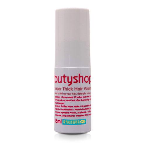 摩瑪油護髮噴霧-免沖洗 Morocco Argan-Macadamia Oil Hair Spray (Leave-In))-butyshop
