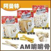 *KING WANG*【10包組】阿曼特嚼嚼潔牙零食 - 牛奶骨結S/M、牛奶棒S/M、 起司棒S/M