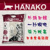 湯姆大貓《HANAKO礦砂超值3包組》10L單包6公斤 礦砂細粒 兔砂 貓砂盆 貓跳台 貓廁 礦砂 凝結型貓砂