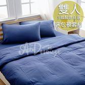 [AnD House]精選舒適素色-雙人床包被套4件組_軍藍