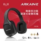 ARKAINE無線多功能頭罩式音樂耳機 ARK-HB8