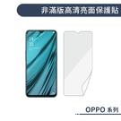 OPPO A91 亮面保護貼 軟膜 手機螢幕貼 手機保貼 非滿版 螢幕保護貼 防刮 保護膜 手機螢幕膜