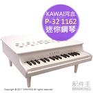 日本代購 空運 KAWAI 河合 P-32 1162 迷你鋼琴 兒童鋼琴 小鋼琴 白色 32鍵 F5~C8 日本製