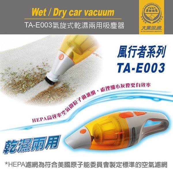 【吉特汽車百貨】風行者 氣旋式乾濕兩用吸塵器 點煙插式吸塵器 除塵 HEPA輕巧吸塵器