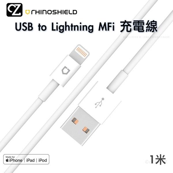 犀牛盾 USB to Lightning 充電線 1米 蘋果原廠認證 MFi認證線 傳輸線 8 Pin充電傳輸線 思考家
