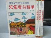 【書寶二手書T8/兒童文學_MIC】兒童唐詩精華_1~4冊合售