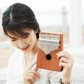 拇指琴kalimba17音桃花心木初學者手指鋼琴便捷式樂器卡林巴琴 美芭