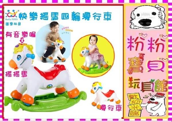 *粉粉寶貝玩具*匯樂多功能快樂搖馬滑行車~超級3合1功能~兒童益智早教玩具+搖馬+滑行車