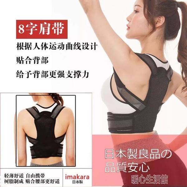矯正帶日本防駝背矯正器成年男專用女士隱形兒童背部矯正帶高低肩 快速出貨