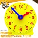 數學教具 幼教 直徑10公分 兩針連動24小時 MIT-CTA224 數學用具 鐘錶模型  教材
