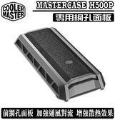 [地瓜球@] Cooler Master MasterCase H500P 專用 網狀 面板