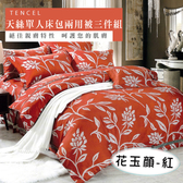 天絲/專櫃級100%.單人床包兩用被套組.花玉顏-紅/伊柔寢飾