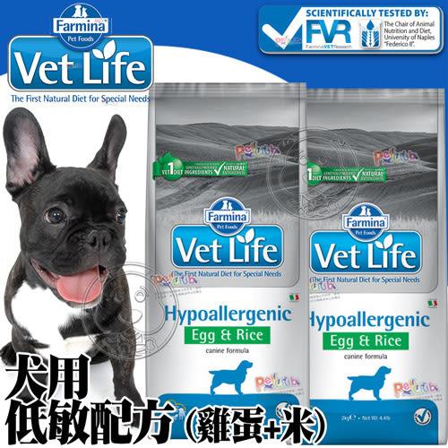 【 培菓平價寵物網 】(送刮刮卡*1張)法米納》獸醫寵愛天然處方犬用低敏(雞蛋+米)-2kg(免運)