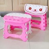 折疊小凳子塑料可折疊凳子浴室小板凳兒童成人戶外釣魚便攜式加厚折疊凳子
