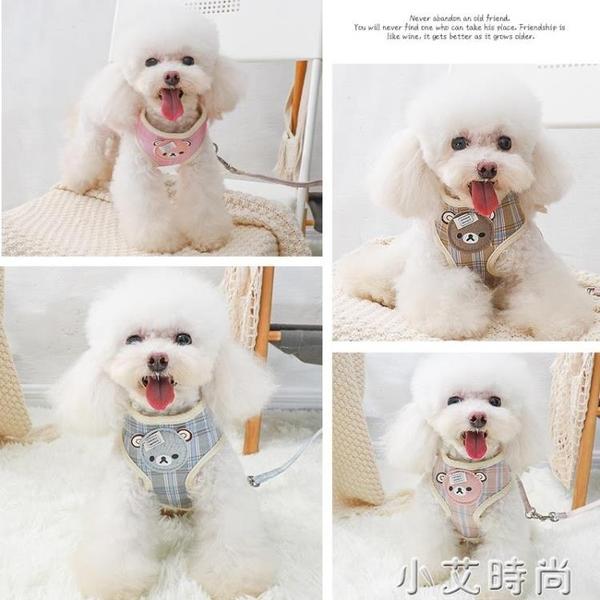 狗狗牽引繩背心式泰迪小型犬吉娃娃寵物可調節胸背帶遛狗繩狗錬子 小艾新品