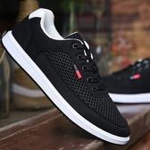 帆布鞋—新款夏季網鞋男士運動休閒鞋網面鞋韓版潮流帆布板鞋透氣布鞋 夏季新品
