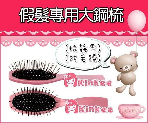 *╮Kinkee╭* 超優質假髮專用大鋼梳 加購價只要 55元 【T0051】